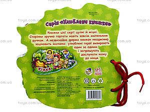 Любимая мини-книжка «Теремок», М19004У, купить