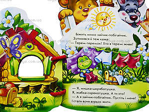 Любимая мини-книжка «Теремок», М19004У, отзывы