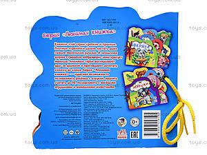 Любимая мини-книжка «Мои игрушки», М18995РМ330001Р, купить