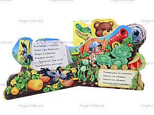 Любимая мини-книжка «Мои игрушки», М18995РМ330001Р, фото