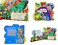 Любимая мини-книжка «Мои игрушки», М18995РМ330001Р