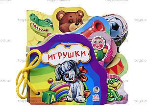 Любимая мини-книжка «Мои игрушки», М18995РМ330001Р, отзывы
