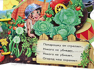 Любимая мини-книжка «Мои игрушки», М18995РМ330001Р, цена
