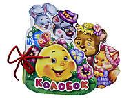 Книга-мини для детей «Колобок», М330006Р, фото