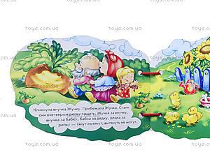 Любимая книжка «Репка», М330003Р, цена