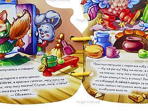 Любимая книга «Зайкина избушка», М18990РМ330002Р, цена