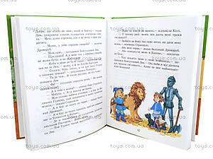 Любимая книга детства «Волшебник Изумрудного города», Ч179006У, купить