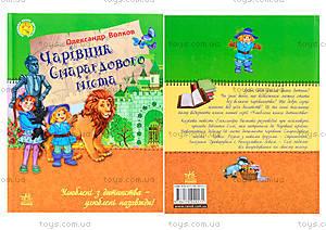 Любимая книга детства «Волшебник Изумрудного города», Ч179006У
