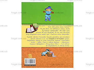Любимая книга детства «Волшебник Изумрудного города», Ч179006У, фото
