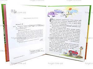 Любимая книга детства «Волшебник Изумрудного города», Ч179006У, отзывы
