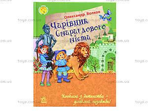 Любимая книга детства «Волшебник Изумрудного города», Ч179006У, цена