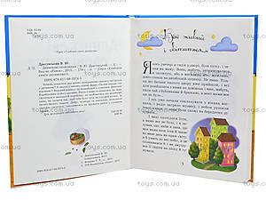 Книжка для детей «Денискины рассказы», Ч179018У, купить