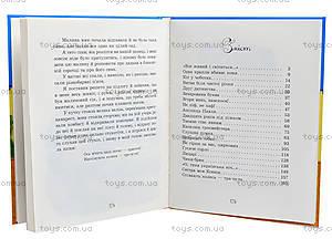 Книжка для детей «Денискины рассказы», Ч179018У, фото