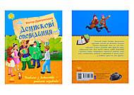 Книжка для детей «Денискины рассказы», Ч179018У