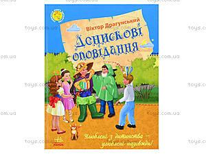 Книжка для детей «Денискины рассказы», Ч179018У, цена
