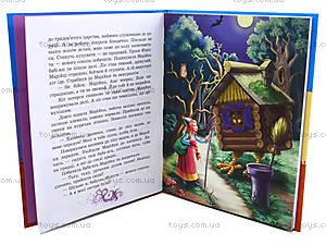 Любимая книга детства «Гипсовый котик», Ч179002У, купить