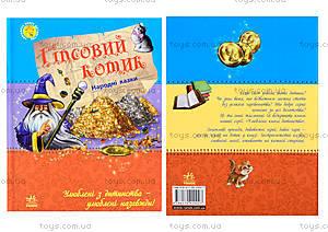 Любимая книга детства «Гипсовый котик», Ч179002У
