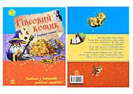 Любимая книга детства «Гипсовый котик», Ч179002У, фото