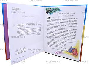 Любимая книга детства «Гипсовый котик», Ч179002У, отзывы