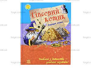 Любимая книга детства «Гипсовый котик», Ч179002У, цена