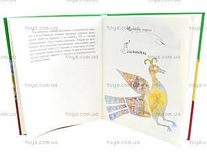 Детская книга «Маленькие дикари», Р136014У, купить