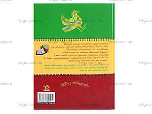 Детская книга «Маленькие дикари», Р136014У, фото
