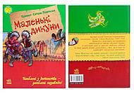 Детская книга «Маленькие дикари», Р136014У