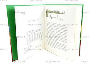Детская книга «Маленькие дикари», Р136014У, отзывы