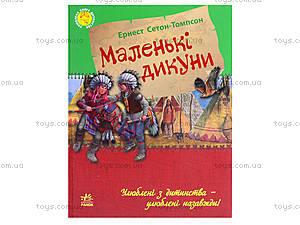 Детская книга «Маленькие дикари», Р136014У, цена