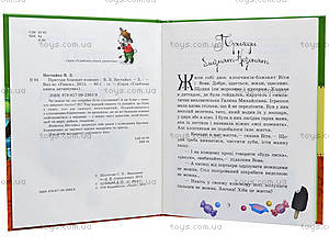 Книжка для детей «Приключения близнецов-козлят», Ч179009У, купить