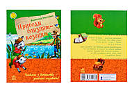 Книжка для детей «Приключения близнецов-козлят», Ч179009У