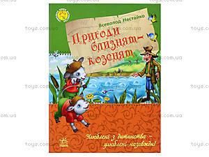 Книжка для детей «Приключения близнецов-козлят», Ч179009У, отзывы