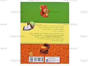 Книжка для детей «Приключения близнецов-козлят», Ч179009У, цена