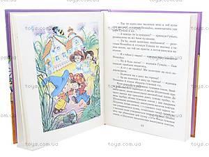 Книга для детей «Приключения Незнайки и его друзей», 2199, купить