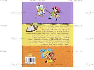 Книга для детей «Приключения Незнайки и его друзей», 2199, фото