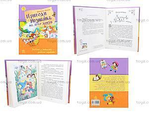 Книга для детей «Приключения Незнайки и его друзей», 2199