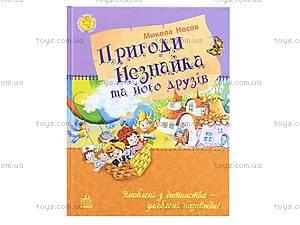 Книга для детей «Приключения Незнайки и его друзей», 2199, отзывы
