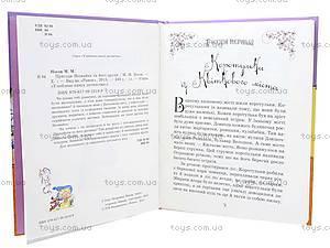 Книга для детей «Приключения Незнайки и его друзей», 2199, цена