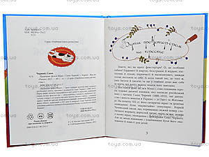 Книжка для детей «Дневник фокса Микки», Р136005УР20419У, купить