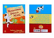 Книжка для детей «Дневник фокса Микки», Р136005УР20419У, фото