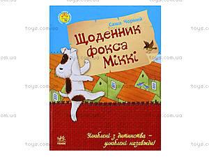 Книжка для детей «Дневник фокса Микки», Р136005УР20419У, цена