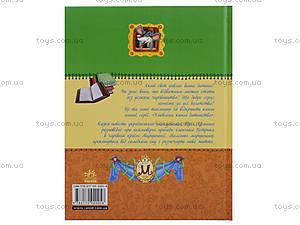 Любимая книжка детства «Сладкий Марципан», Ч179007У, фото