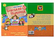 Любимая книжка детства «Сладкий Марципан», Ч179007У
