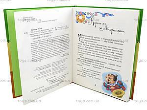 Любимая книжка детства «Сладкий Марципан», Ч179007У, отзывы