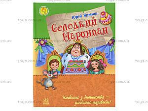 Любимая книжка детства «Сладкий Марципан», Ч179007У, цена