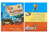 Любимая книга детства «Три царства», Ч179001У, купить