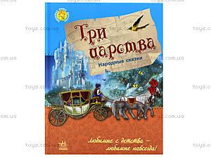 Любимая книга детства «Три царства», Ч179001У, фото