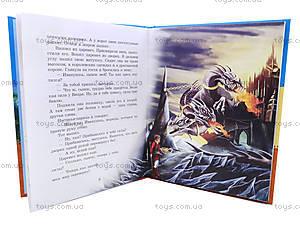 Любимая книга детства «Три царства», Ч179001У, отзывы