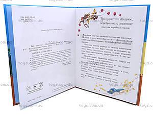 Любимая книга детства «Три царства», Ч179001У, цена