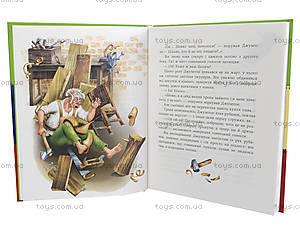 Любимая книга детства «Золотой ключик или приключения Буратино», Р136026У, купить